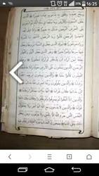 Коран 18-19х веков